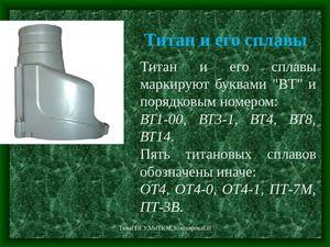 Karakterizacija in uporaba titana in zlitin na osnovi tega