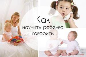 Kako začeti učiti govoriti z otrokom