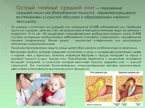 Diagnoza otitisa