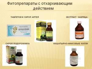 Kakšne droge za zdravljenje kašlja