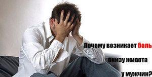 Zakaj imajo moški nižjo bolečino v trebuhu: vzroki in zdravljenje