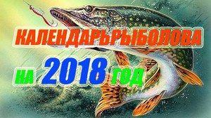 Celoten lunarni koledar ribiča za eno leto