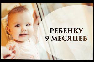 Kako se obnaša devetmesečni otrok