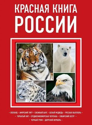 Rdeča knjiga Ruske federacije