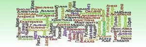 Moderna lepa Tatarska imena za dekleta